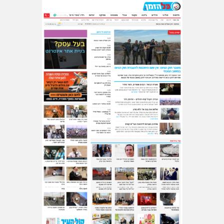 אתר החדשות